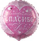 """Р Круг 18""""/46см Спасибо за дочь! Любовь моя! Розовый"""