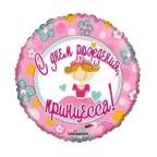 K Круг РУС-7 С Днем Рождения Принцесса
