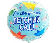 """Шар К 18"""" РУС ДО СВИДАНИЯ ДЕТСКИЙ САД"""