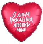 """Р Сердце 18""""/46см С Днем рождения, Любовь Моя! Красный"""